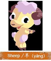 zodiac-sheep