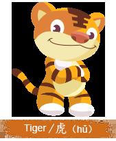 zodiac-tiger (1)